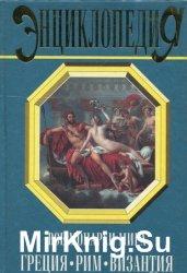 Все монархи мира: Греция, Рим, Византия: Энциклопедия