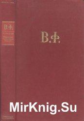 Фаворский В. А. Литературно-теоретическое наследие