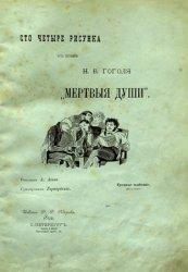 """Сто четыре рисунка к поэме Н.В. Гоголя """"Мертвые души"""""""