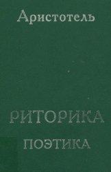 Аристотель: Риторика, Поэтика