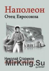 Наполеон: Отец Евросоюза