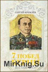 7 побед Берии: Во славу СССР!