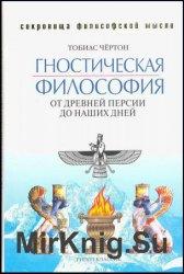 243099a681b1 Гностический миф. Реконструкция и интерпретация » Мир книг-скачать ...