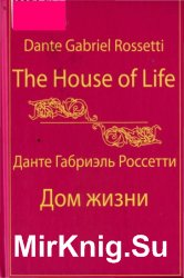 The House of Life/Дом жизни