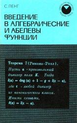 Введение в алгебраические и абелевы функции