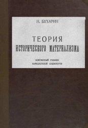 Теория исторического материализма. Популярный учебник марксистской социологии. Изд. 1-ое и 2-ое