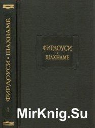 Шахнаме. В 4 томах