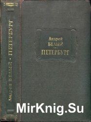 Петербург (1981)
