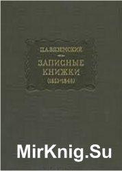Записные книжки (1813 - 1848)