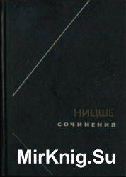 Ницше Ф.В. Сочинения в двух томах