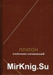 Платон. Собрание сочинений в четырех томах