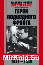 Герои подводного фронта. Они топили корабли кригсмарине