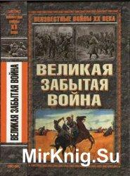 Книга «великая забытая война» купить на ozon. Ru книгу с быстрой.