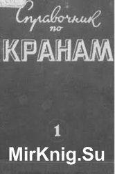 Справочник по кранам. Том 1. Под ред. Гохберга м. М. 1988.