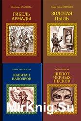 Серия исторических романов. Сборник (104 книги)