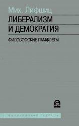 Либерализм и демократия: философские памфлеты