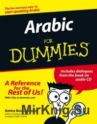 Arabic For Dummies (Book + Audio)