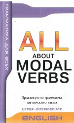 All about Modal Verbs