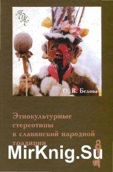 Этнокультурные стереотипы в славянской народной традиции