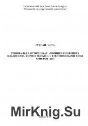 Грюнвальд в источниках «Хроника конфликта Владислава, короля Польши, с крестоносцами в год Христов 1410 г»