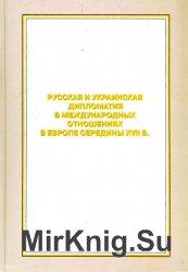 Русская и украинская дипломатия в международных отношениях в Европе середины XVII в