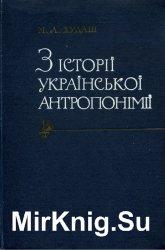 З історії української антропонімії