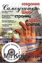 Создание web-сайтов без посторонней помощи книга сделать кнопку сайт