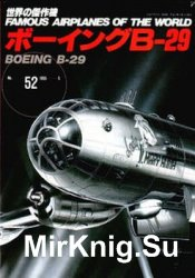 Boeing B-29 Superfortress (Famous Airplanes of the World 52)
