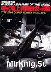 Mitsubishi Type Zero Carrier Fighter Model 22-63 (Famous Airplanes of the World 56)