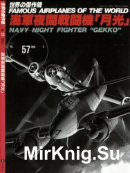 Nakajima Navy Night Fighter