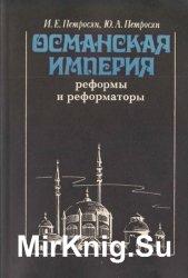 Османская империя: реформы и реформаторы (конец XVIII - начало XX в.)