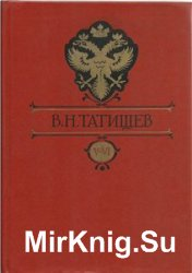 Татищев В.Н. Собрание сочинений: В 8 т.