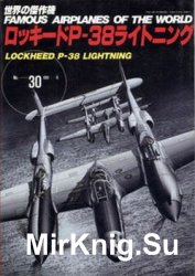 Lockheed P-38 Lightning (Famous Airplanes of the world 30)