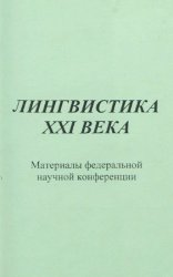Лингвистика XXI века: материалы федеральной научной конференции. Екатеринбург, сентябрь 2004 г.