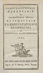 Топографическиe примечания, касающиеся известных мест путешествия Ее Императорского Величества в Белорусские наместничества