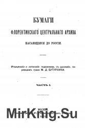 Бумаги флорентинскаго центральнаго архива касающияся до Росии итальянские и латинские подлинники. Часть I