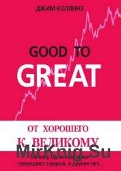 Good to Great: От хорошего к великому: Почему одни компании совершают прорыв, а другие нет…