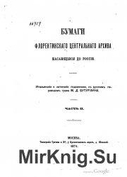 Бумаги флорентинскаго центральнаго архива касающияся до Росии итальянские и латинские подлинники. Часть II