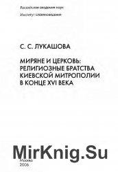 Миряне и церковь: религиозные братства Киевской митрополии в конце XVI века