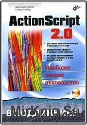 analiz-stihotvoreniya-uchebnik-po-flash-mx-2004-actionscript-tutorials-teme-vospitanie-nuzhdaetsya
