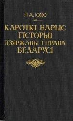 Кароткі нарыс гісторыі дзяржавы і права Беларусі