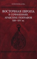 Восточная Европа в сочинениях арабских географов XIII-XIV вв
