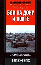 пауль карель восточный фронт книга 2 выжженная земля скачать бесплатно