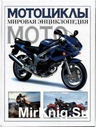 Мотоциклы. Мировая энциклопедия