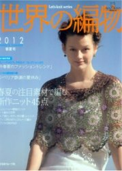 Knitting world NV80266 2012 Spring & Summer