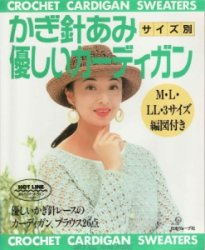 Let's Knit Series  NV5055 1994