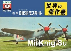 De Havilland D.H.98 Mosquito (Famous Airplanes of the World (old) 40)