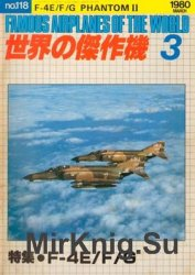 F-4E/F/G Phantom II (Famous Airplanes of the World (old) 118)