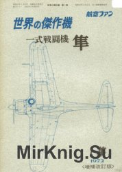 Nakajima Ki-43 Hayabusa (Oscar) Army Type 1 Fighter (Famous Airplanes of the World (old) 1)