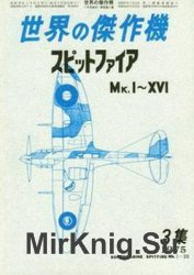 Supermarine Spitfire Mk.I-XVI (Famous Airplanes of the World (old) 3)